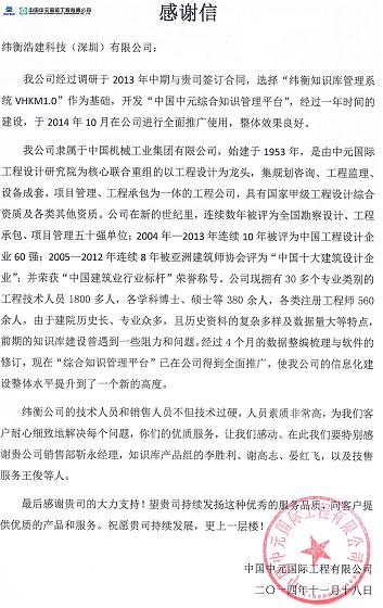 中国中元国际工程有限公司.png